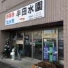 【アクアリウムのお店】半田水園岐阜店に行ってきました!